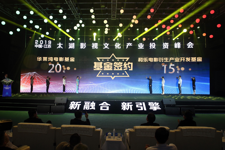 2019中国·江苏太湖影视文化产业投资峰会开幕