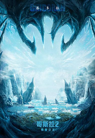 《哥斯拉2:怪兽之王》上映 六大看点解锁怪兽片