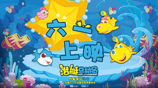 《潜艇总动员》六一上映 四大看点成儿童节首选