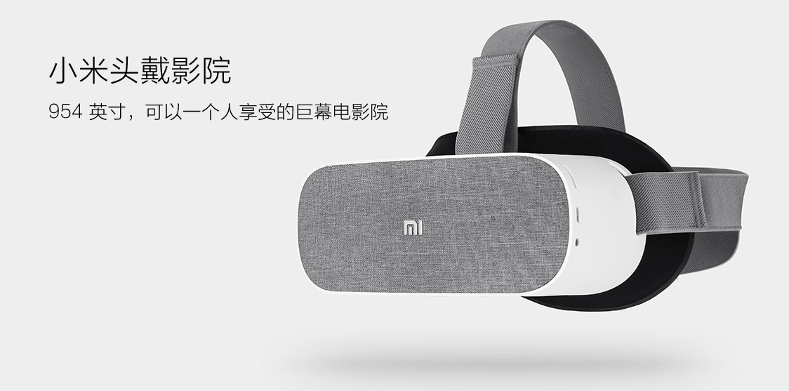 小米发布VR新品小米头戴影院,提供954英寸巨幕效果