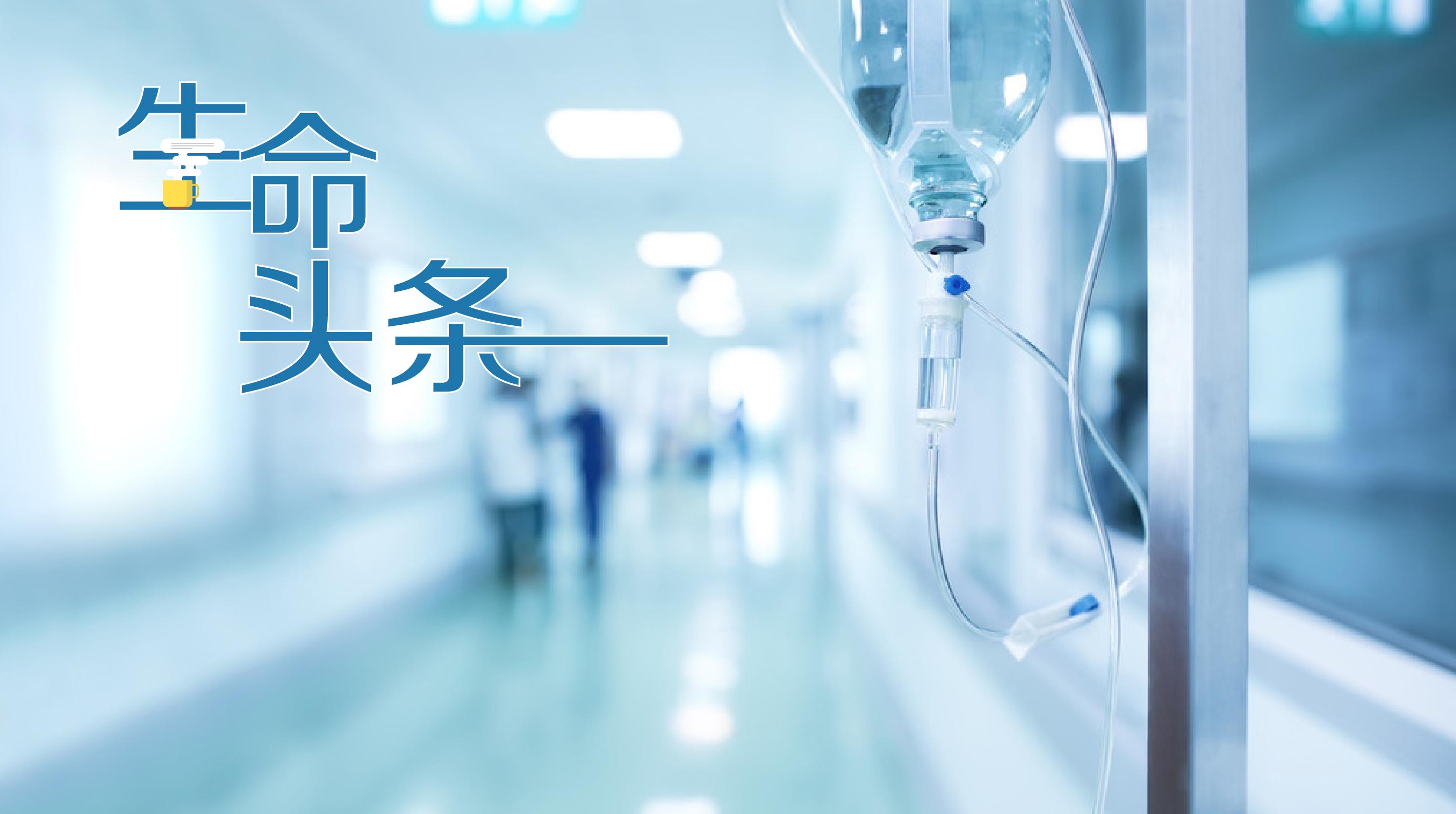15%入院患者遭遇院内感染!目前仍是全球难题
