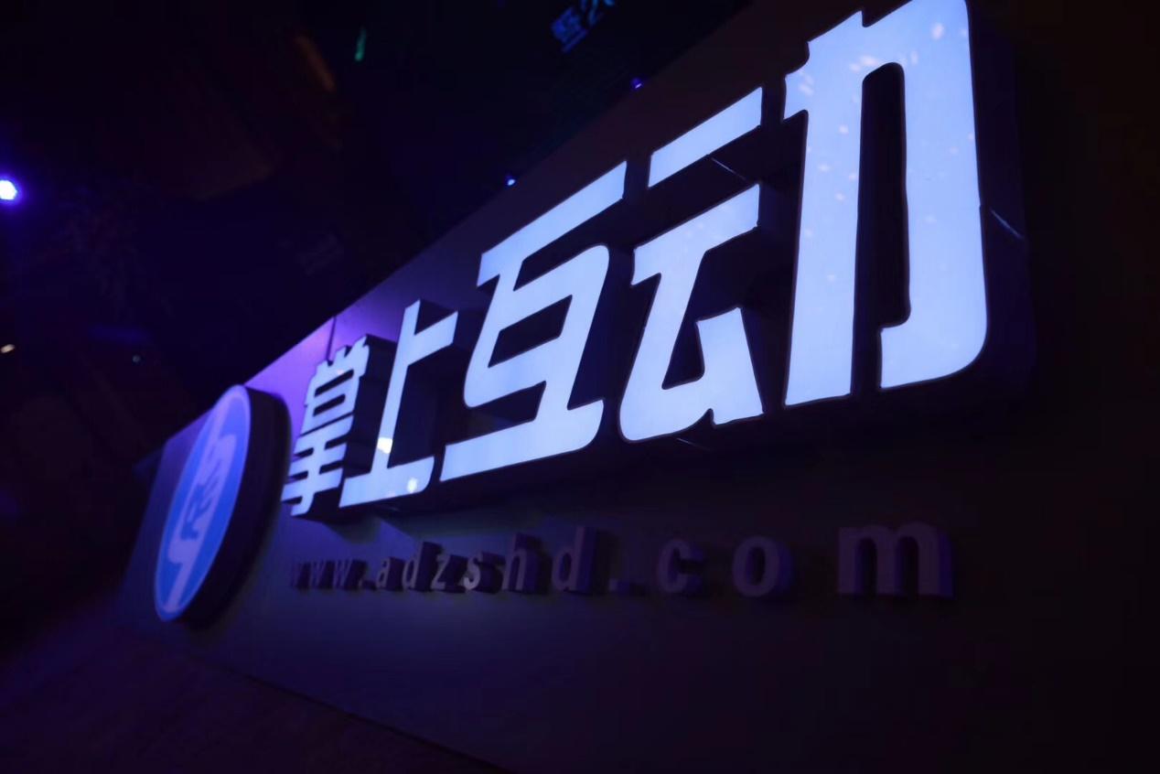掌上互动CEO黄坤:只做流量的公司即将被淘汰