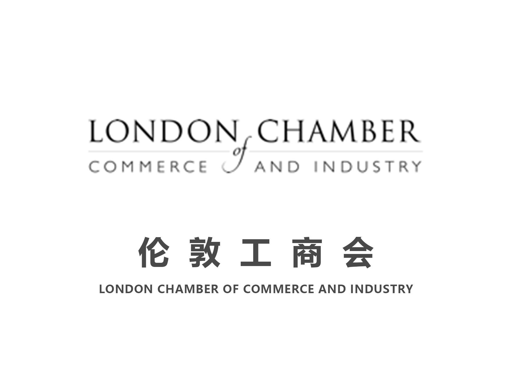 伦敦工商会/LCCI
