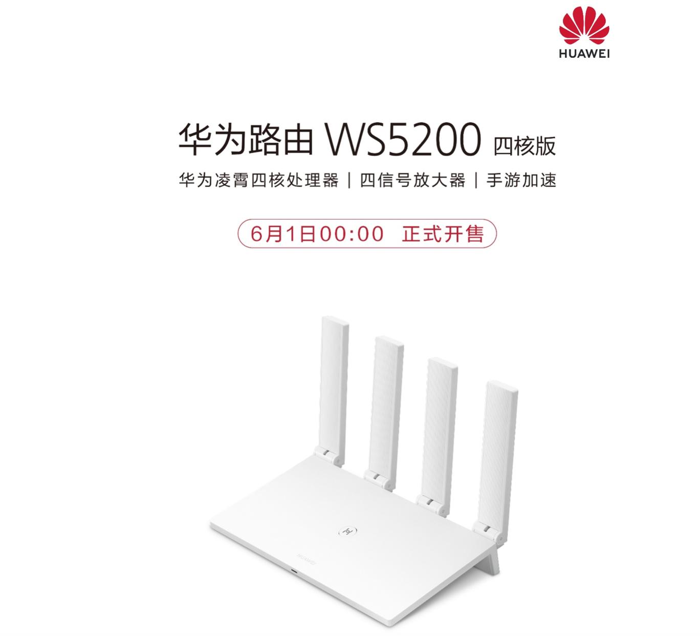 华为推出首款200元档四核游戏路由 搭载自研凌霄芯