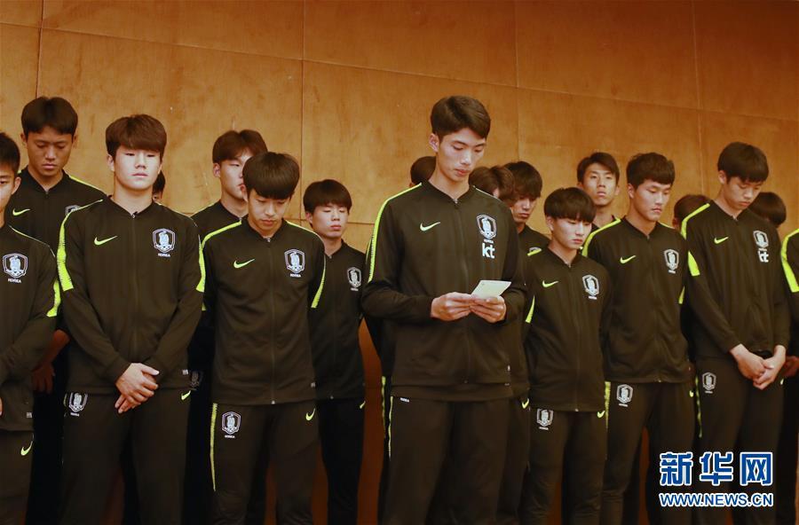 韩国男足U18队再次道歉 组委会收回冠军奖杯