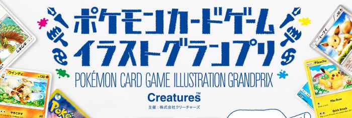 《宝可梦玩家艺术插画大赛》最终8强出炉