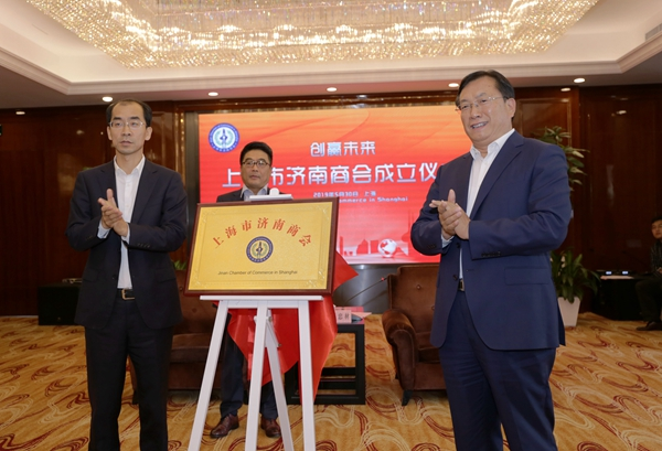 上海市济南商会成立仪式在上海举行