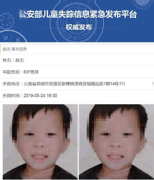 昆明失踪6天的男童已死亡,遗体被发现在一汽车后备箱内