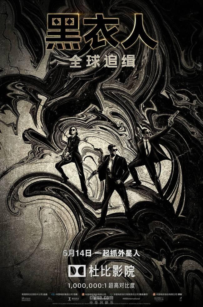 """《黑衣人:全球追缉》制式海报""""四弹连发"""""""