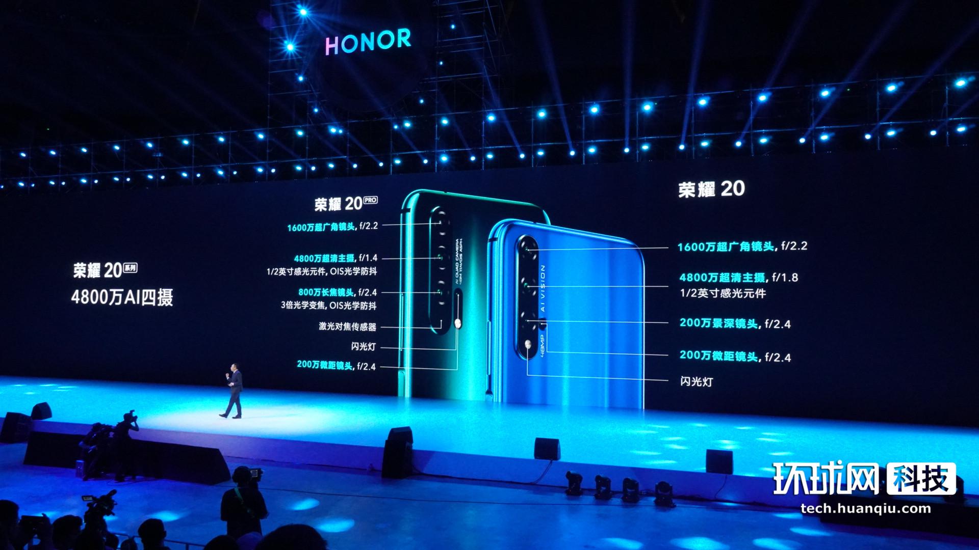 荣耀20系列国内发布,超级蓝牙极限连接244米
