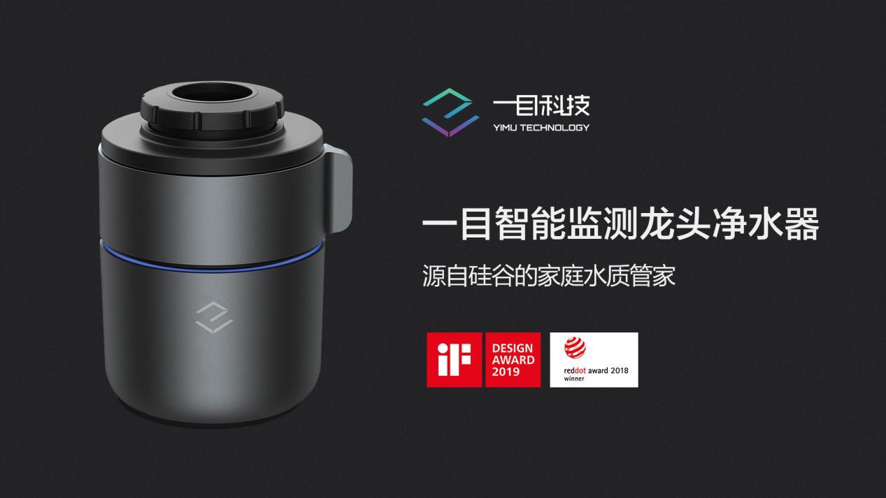 小米有品上线可监测水质的龙头净水器:众筹价格299元