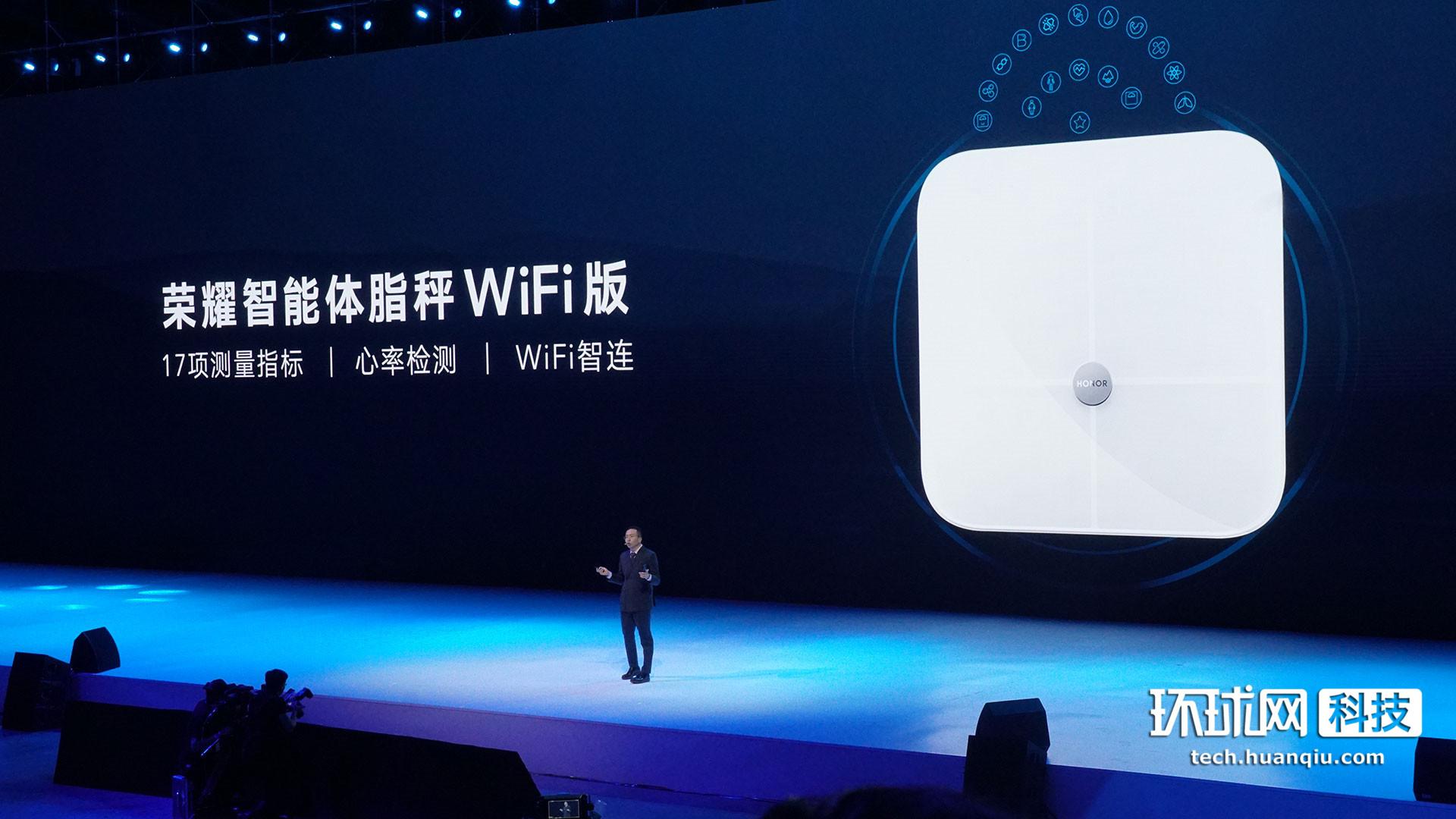 荣耀智能体脂秤WiFi版发布 售价199元