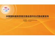 中国国际服务贸易交易会签约仪式暨成果发布