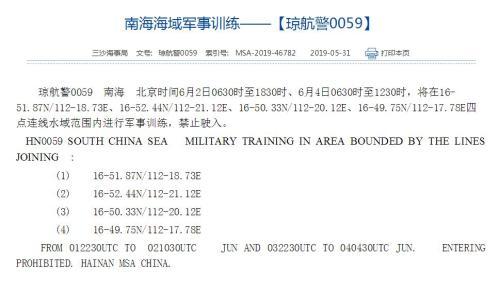 海事局发布禁航公告称南海海域将进行军事训练