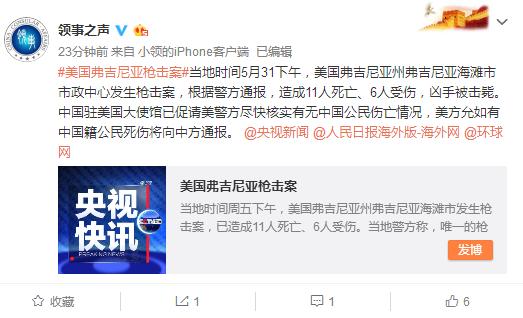 中国驻美使馆促请美警方核实弗州枪击案有无中国公民伤亡,并向中方通报