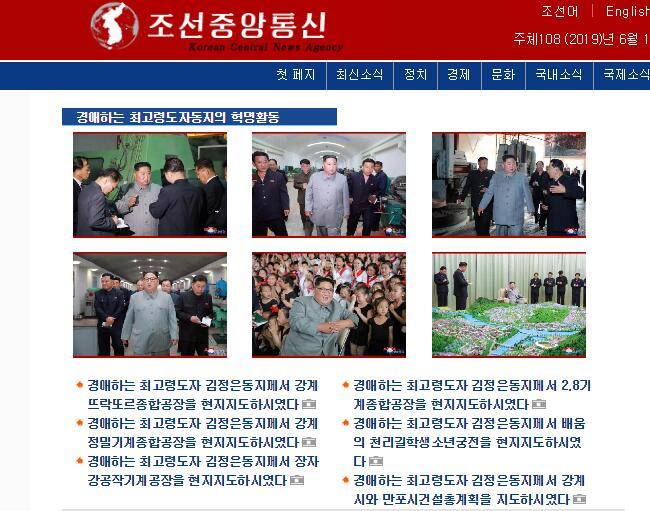 朝中社密集报道金正恩视察消息