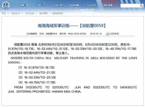 中国海军2日起在南海海域进行军事训练