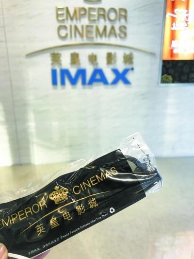 """3D眼镜需额外收费""涉嫌违法 仍有影院在卖"