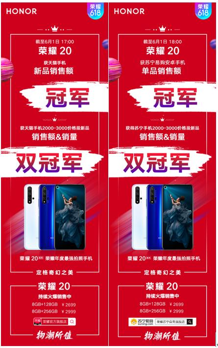 荣耀20首销勇夺天猫&苏宁平台六冠军