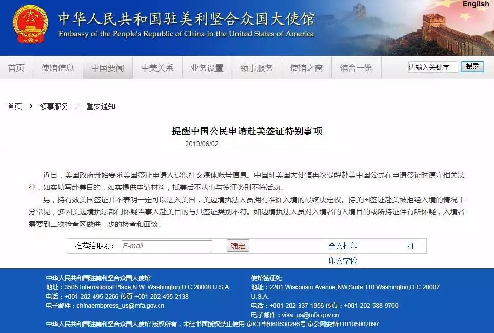 中国驻美使馆发布提醒中国公民申请赴美签证特别注意事项
