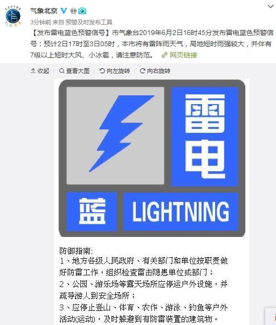 北京发布雷电蓝色预警 局地短时雨强较大