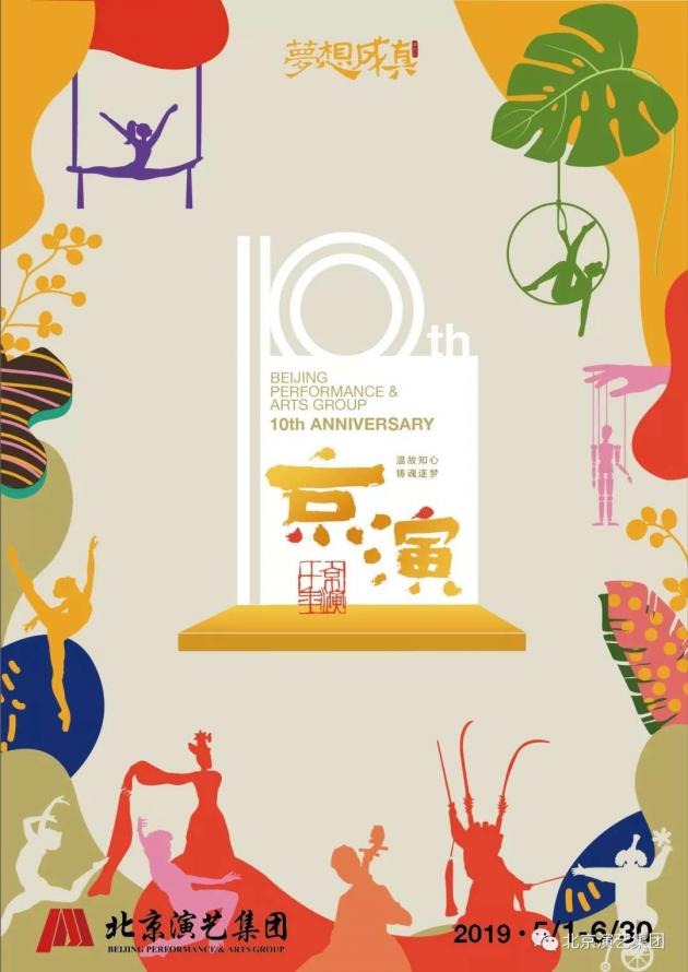 儿童剧《北京童谣》 :现实主义作品关注人的最高需求