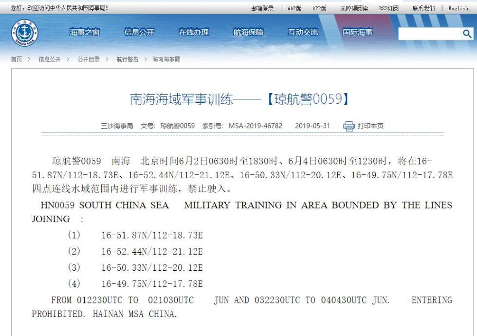 海事局发布航行警告:我国南海海域将进行军事训练