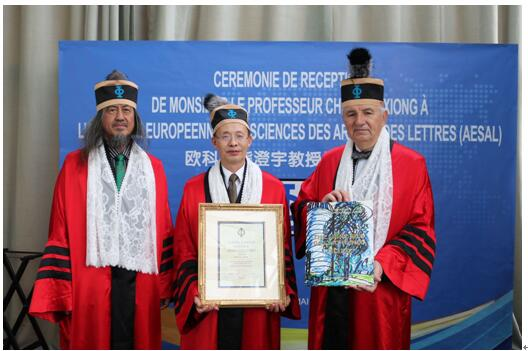 熊澄宇教授获颁法国欧科院院士