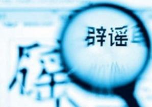 """中科协发布2019十大科学流言:""""洗血""""可变美等"""