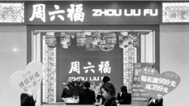 周六福存货达74% 自营店仅9家不足加盟店1%