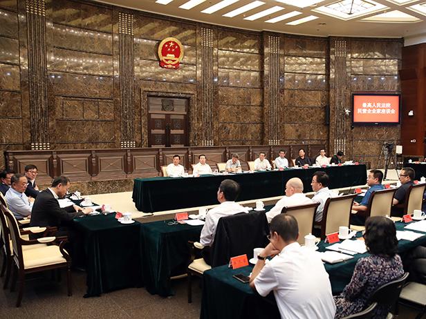 最高人民法院举行民营企业家座谈会
