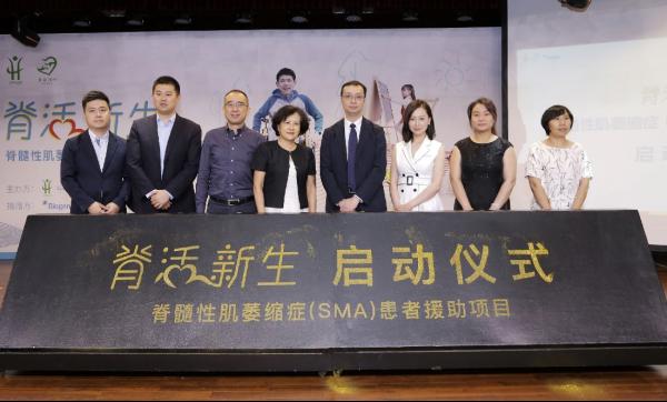 中国首个脊髓性肌萎缩症患者援助项目启动