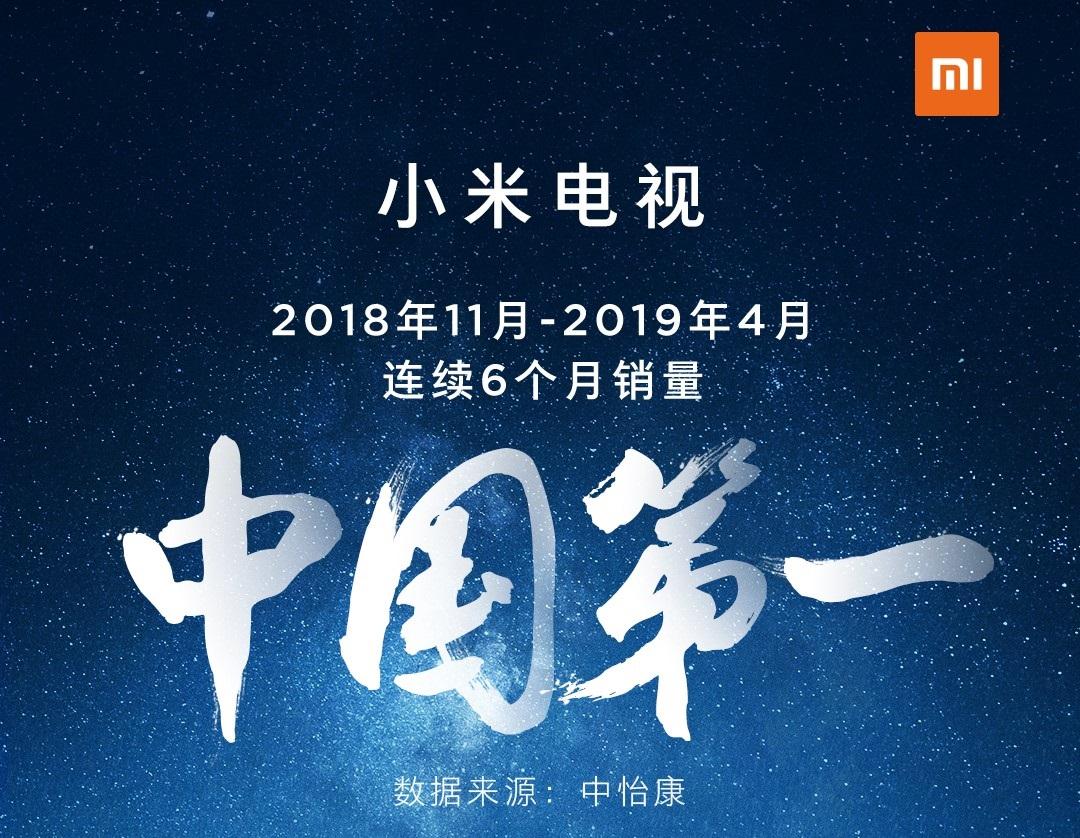 小米电视连续6个月销量中国第一,跻身全球前五