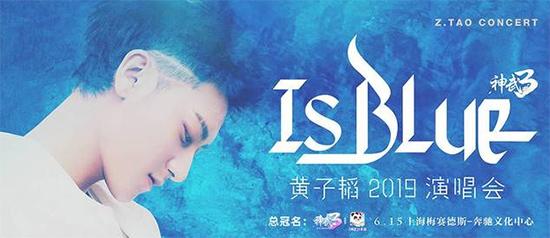 黄子韬2019 IS BLUE演唱会海报 专属蓝色浪漫