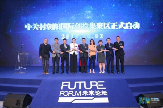 未来青年论坛:创新引领未来,朝阳区打造青年创业热土