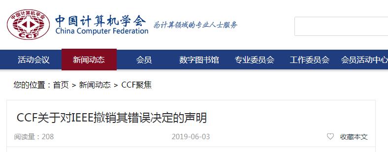 """中國計算機學會回應""""IEEE解禁華為"""":恢復與其正常交流合作"""