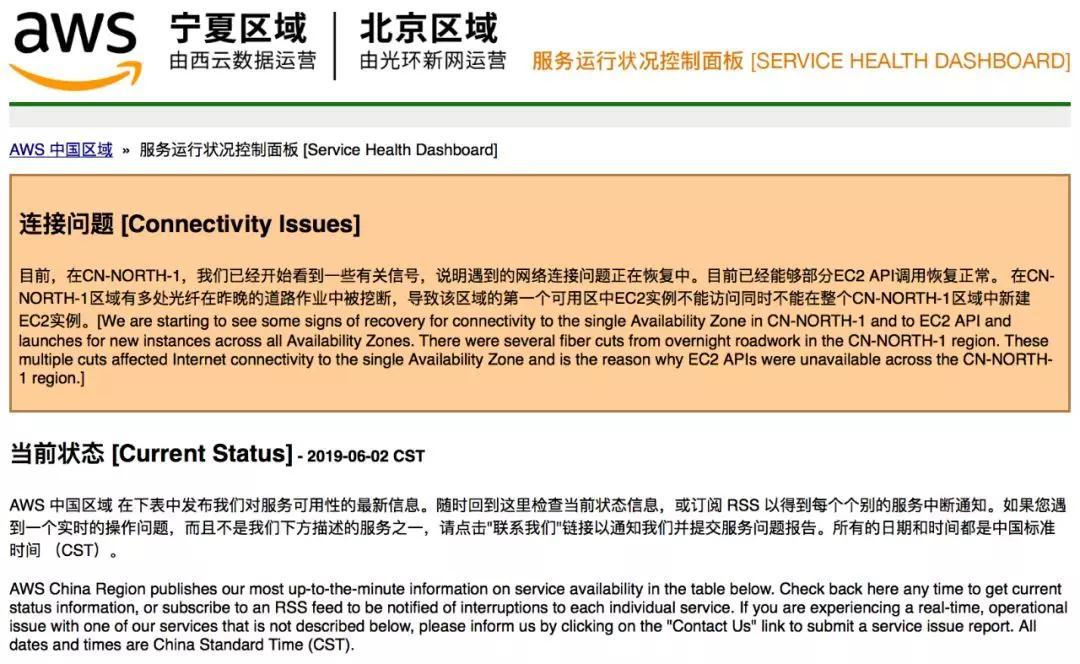 AWS中断服务11个小时 小米商城、VIPKID等用户受影响