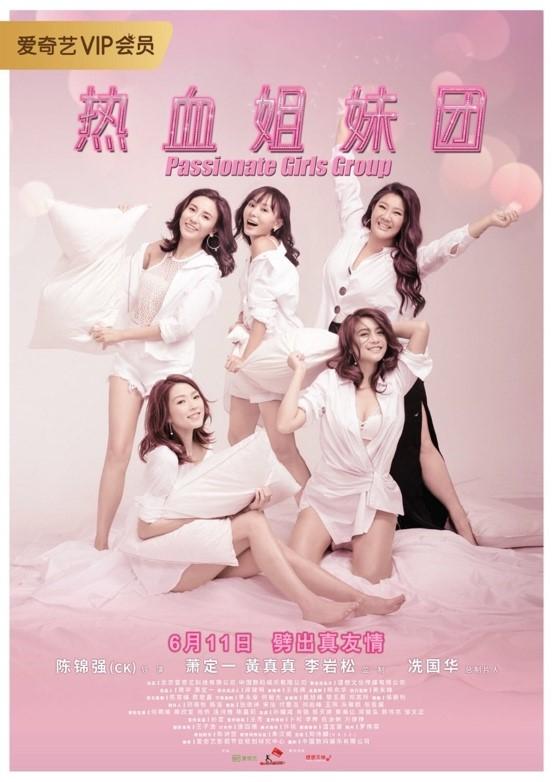 时尚姐妹电影_网络电影《热血姐妹团》定档611 即将引爆暑期档_娱乐_环球网