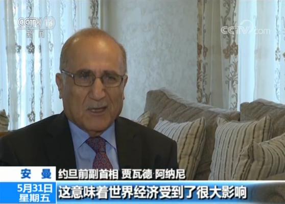 约旦前副首相:中美经贸摩擦主要原因是美欲取得经贸控制权
