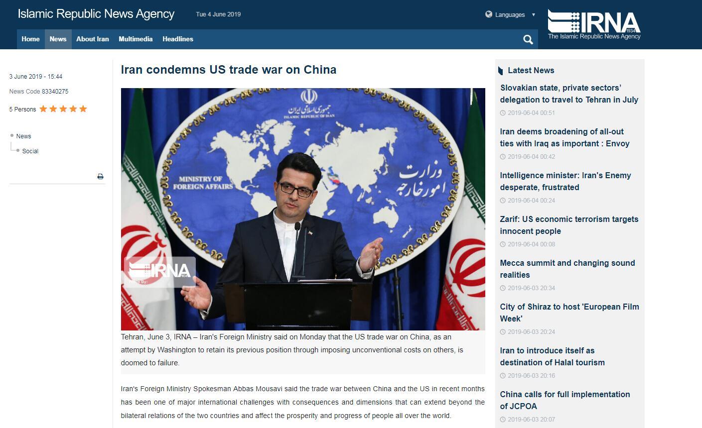 """伊朗谴责美国对华贸易战:是""""经济恐怖主义""""!"""