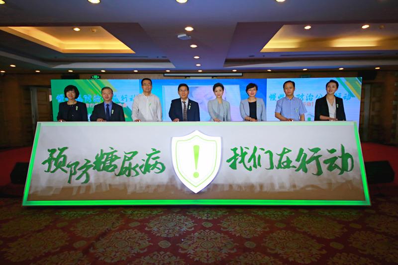 """慢性病防治公益行动—""""糖防行动""""在京启动"""