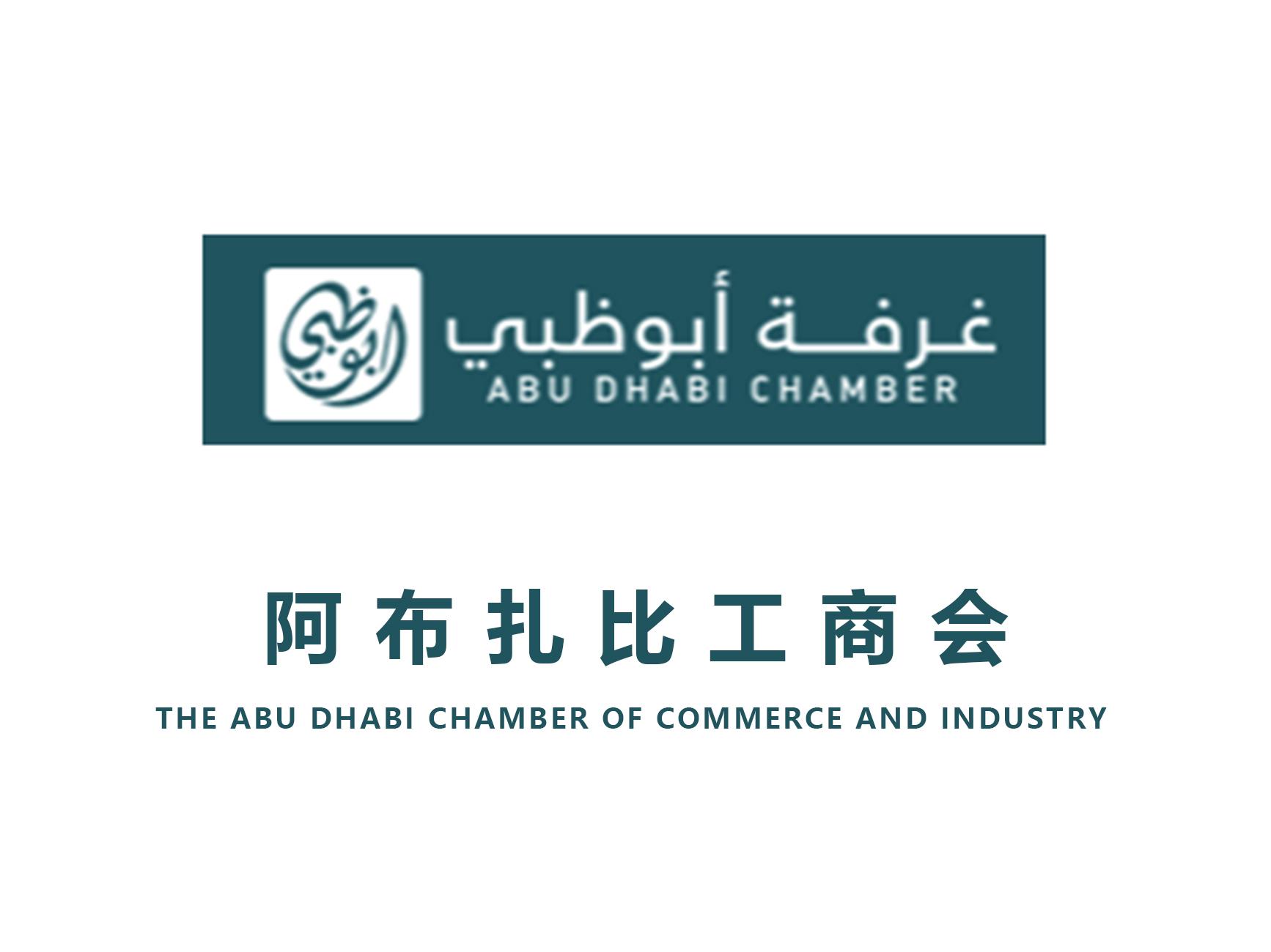 阿布扎比工商会/ABDhabi Chamber