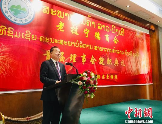 老挝宁德商会成立 推动友好交往和经贸合作