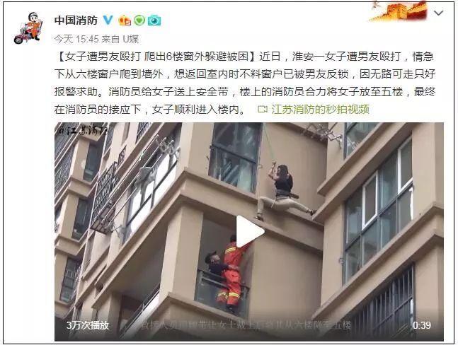 女子遭男友殴打爬窗躲避,男友紧接着反锁了窗户?!6楼啊大哥!