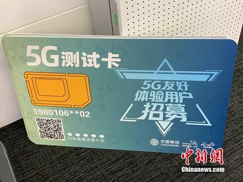 5G商用牌照即將發放!你的手機要換嗎?