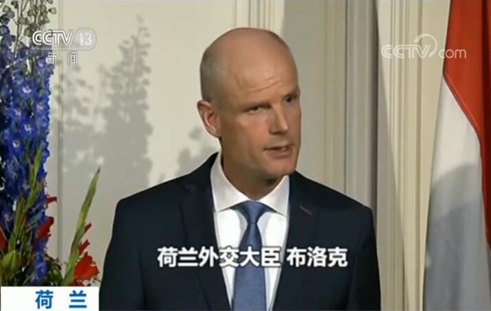 荷兰外交大臣:关税壁垒损害国际贸易