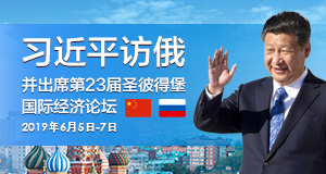 习近平拜访俄罗斯并出席第23届圣彼得堡国际经济论坛