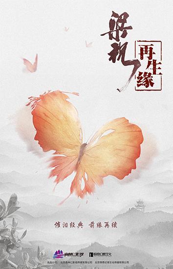 《梁祝·再生缘》曝概念海报 余少群加盟演绎虐