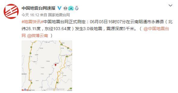 德州房地产_云南昭通永善县1小时内发生2次地震 四川多地震感明显