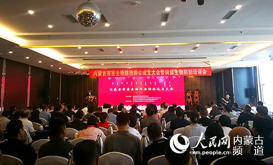 内蒙古有害生物防治协会成立